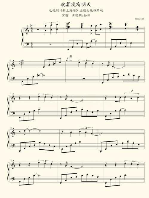 就算没有明天简谱 就算没有明天钢琴谱