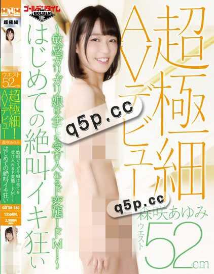 森咲あゆみ作品番号GDTM-180 ap151作品番号