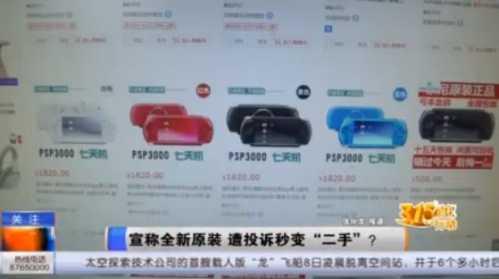京东商家将翻新机变成原装正品卖给消费者 京东卖翻新机