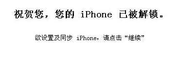 有锁无锁S版iphone免费官方解锁教程 苹果5有锁s版