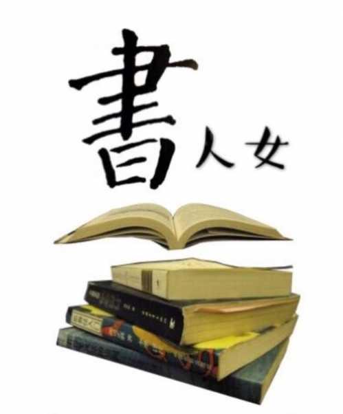 男人要学会读懂女人书 女人该读什么书
