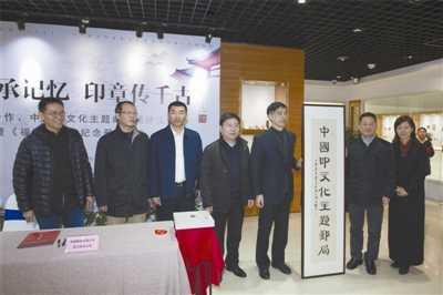 暨《戊戌年》特种邮票发布 中国印文化