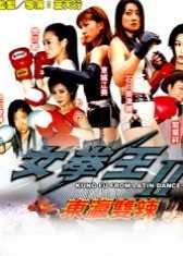 女拳王之东瀛双辣 泰国女拳王电影