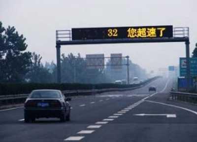 高速超速50%以上怎么处罚 超速50%以上罚款多少