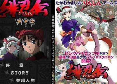《绯忍传》史上最强18禁美少女动画 动漫女孩邪恶动态