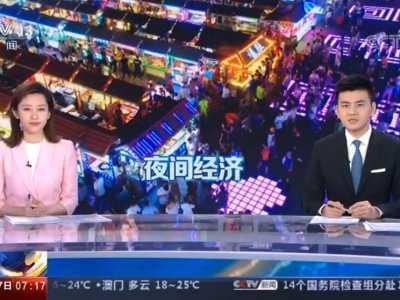 中国城市夜间经济发力40多个城市发布夜间经济政策 澳门风云3西瓜
