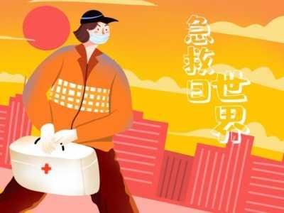 世界急救日是每年的哪一天 是几月几号