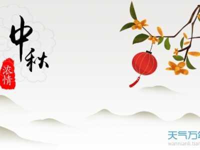 祝领导中秋节快乐的祝福语短信 给领导的中秋祝福短信