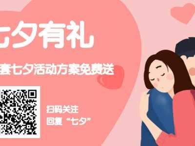七夕节母婴店可以做什么活动呢 母婴店活动方案