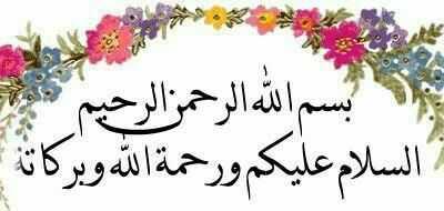 穆斯林见面问候语《赛俩目》 塞俩目