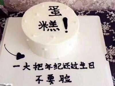 抖音恶搞生日蛋糕写什么文字 整人的语句