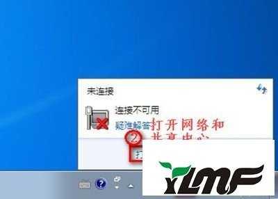win7系统笔记本无法连接无线网络wifi的解决方法 笔记本没有无线网络连接