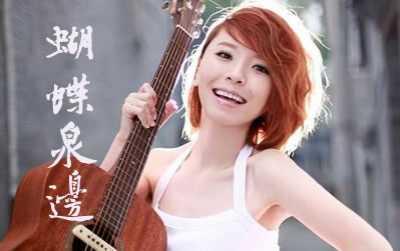 蝴蝶泉边吉他谱 黄雅莉图片