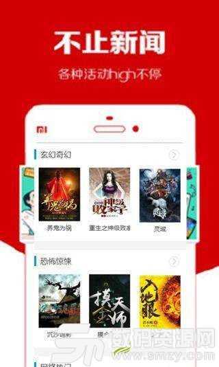 龙虎有声小说安卓版资讯阅读v001免费版