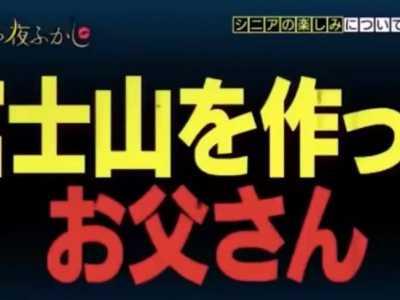 日本老爷爷在家里建了一座「富士山」 日本女装老爷爷