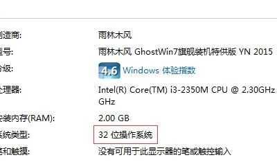 电脑操作系统32位和64位的区别 32位与64位的区别