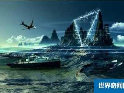 飞机船只神秘失踪 日本龙三角