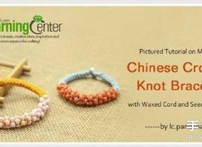 可爱串珠手链的编法图解 串珠手链编法