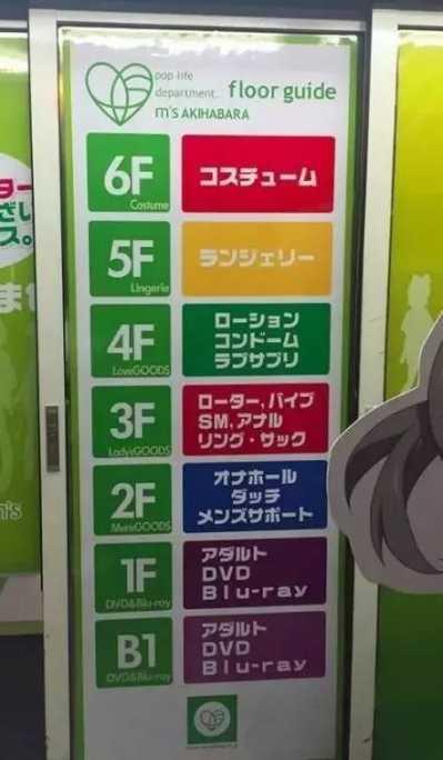 日本最大的成人用品店在哪 日本成人用品