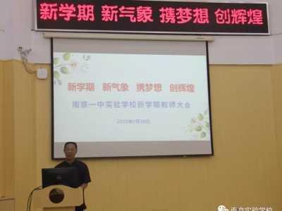 南京一中求真、一中实验两校突发大变动 南京一中实验
