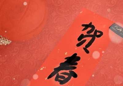 春节诗句 有关春节的诗句