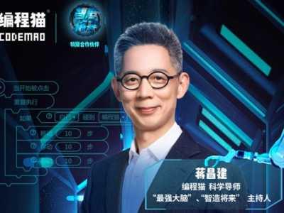 《最强大脑》主持人蒋昌建加入编程猫 最强大脑主持人