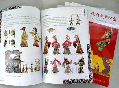 皮影教材影人姐姐著人民教育出版社出版《皮影戏的秘密》 手工皮影
