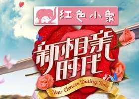 10播出的相亲节目 北京电视台相亲节目