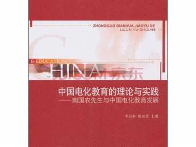 中国电化教育的理论与实践 南国农