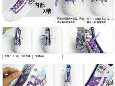 15种个性系鞋带方法 鞋带系法