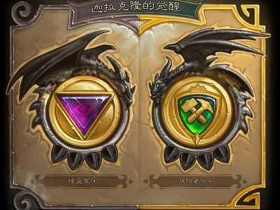 《炉石传说》全新冒险模式1月22日开启 炉石新冒险