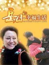 《岳母的幸福生活》分集介绍 岳母幸福生活