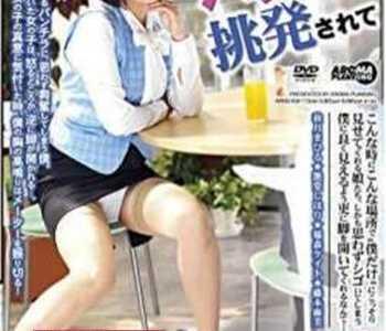 R森ケイト作品番号及封面 稲森ケイト