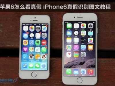 苹果6手机怎么验证真假iPhone6真假辨别图文教程 如果辨别苹果6真假