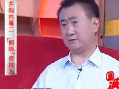 几十亿不能说小意思 王健林再曝金句