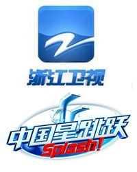 浙江卫视《中国星跳跃》 中国星跳跃第一期
