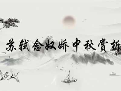 苏轼念奴娇中秋赏析 苏轼念奴娇·中秋