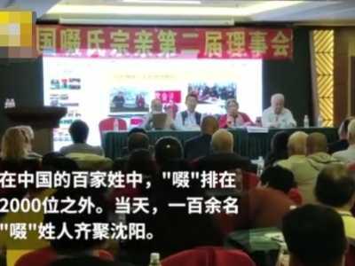 全国仅有5千人的姓氏你知道吗 中国最长的姓