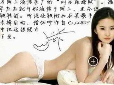 恶意修图抹黑刘亦菲 刘亦菲ps