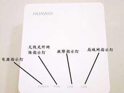 华为hg8310m光纤猫怎么安装使用 华为光纤猫