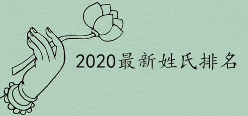全国姓氏排名2020新版第一 姓生的在百家姓的排名