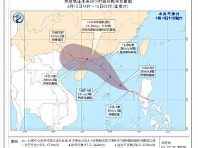 """今年第2号台风""""鹦鹉""""预计本周日登陆 台风动态"""